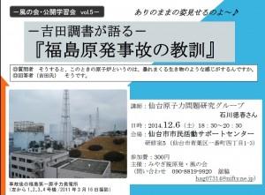 第5回公開学習会(2014.12.6)